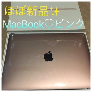 最初MacBookローズゴールド