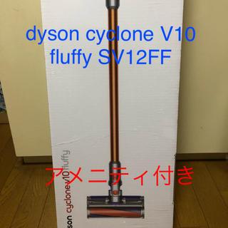 ダイソン(Dyson)の新品 dyson cyclone V10 fluffy SV12FF アメニティ(掃除機)
