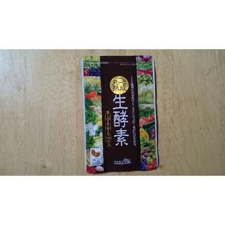 まるっと超熟成生酵素サプリ 60粒(ダイエット食品)