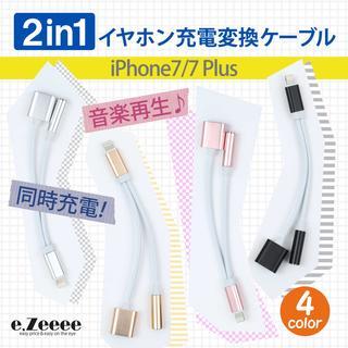2ポート付き iPhone 7 イヤホン 変換ケーブル 変換アダプタ(バッテリー/充電器)