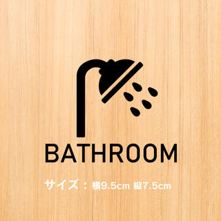 バスルームサインステッカー【シャワーアイコン】