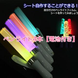 超お得高性能 LED ペンライト 15色 カラーチェンジ コンサートライト*4本(アイドルグッズ)