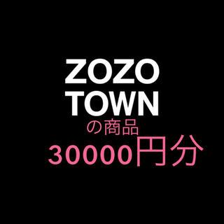 アディダス(adidas)のZOZOTOWNの商品30000円分(ショッピング)