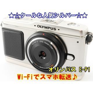 オリンパス(OLYMPUS)の☆★クールな人気シルバー&スマホ転送 オリンパス E-P1★☆(ミラーレス一眼)
