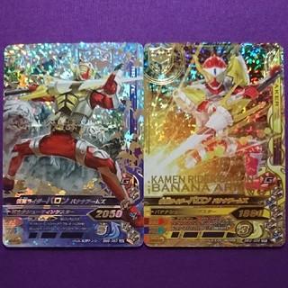 仮面ライダーバトル ガンバライド - BM6弾LRSP仮面ライダーバロンバナナアームズ/ガンバライジング