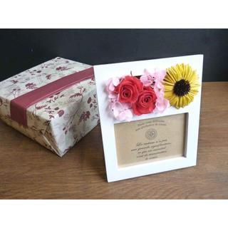 夏のギフトにも【BOX付】もりもりお花のフォトフレーム -ひまわりPI(プリザーブドフラワー)