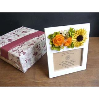 夏のギフトにも【BOX付】もりもりお花のフォトフレーム -ひまわりOG(プリザーブドフラワー)