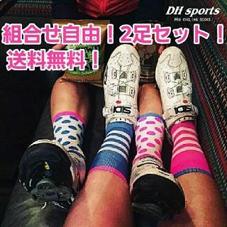 【送料無料】サイクリング ソックス 2足セット(ウエア)