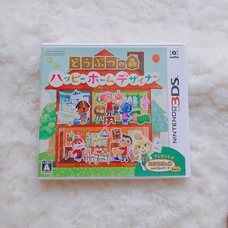 ニンテンドウ(任天堂)のどうぶつの森 ハッピーホームデザイナー(携帯用ゲームソフト)