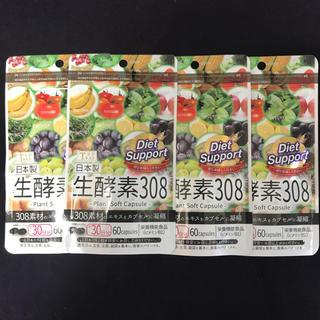 生酵素308 4袋セット☆新品未開封☆生酵素サプリ(ダイエット食品)