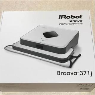 iRobot - 【新品未開封】ブラーバ371J  国内正規品