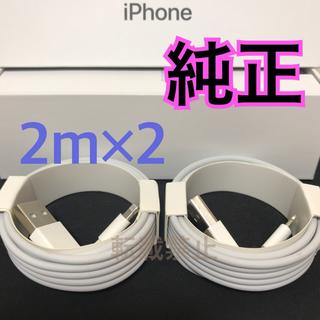 アップル(Apple)のiPhone ライトニングケーブル 2m×2本 純正 Apple(バッテリー/充電器)