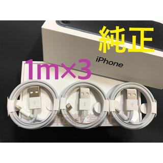 アップル(Apple)のiPhone 1m×3本 ライトニングケーブル 純正 (バッテリー/充電器)