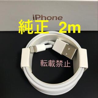 アップル(Apple)の純正 2m×1本 ライトニングケーブル iPhone Apple(バッテリー/充電器)