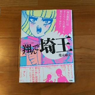 タカラジマシャ(宝島社)の翔んで埼玉 魔夜峰央(女性漫画)