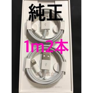 アップル(Apple)のiPhone 1m×2本 ライトニングケーブル 純正 アップル(バッテリー/充電器)