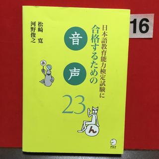 日本語教育能力検定試験に合格するための音声23/松崎 寛