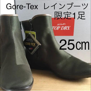 定価16400円 25㎝ 安心の日本製 ゴアテックス オールシーズンブーツ★(レインブーツ/長靴)
