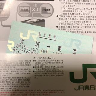 8月15日 上りムーンライトながら 大垣→東京 1枚(鉄道乗車券)