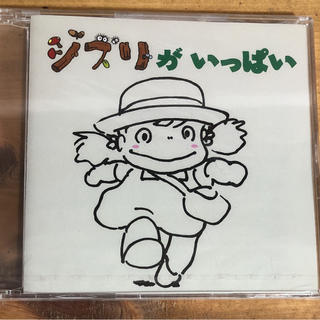 ジブリ(ジブリ)のジブリがいっぱい  CD(アニメ)