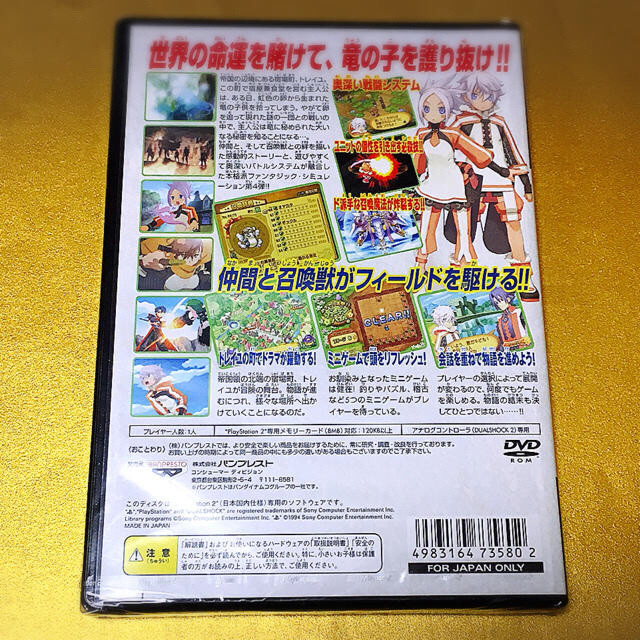 PlayStation2(プレイステーション2)のサモンナイト4 (ソフト・特典未開封) エンタメ/ホビーのゲームソフト/ゲーム機本体(家庭用ゲームソフト)の商品写真