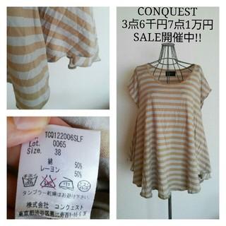 コンクエスト(CONQUEST)の3点6千7点1万セール CONQUEST 変形ボーダーTシャツ(Tシャツ(半袖/袖なし))