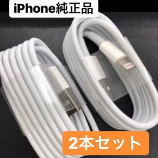 アップル(Apple)のiPhone 充電ケーブル(バッテリー/充電器)