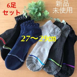 しまむら - 【6足セット】紳士 ソックス 靴下 27〜29㎝