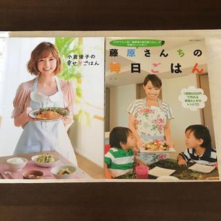 美品!人気料理本2冊セット