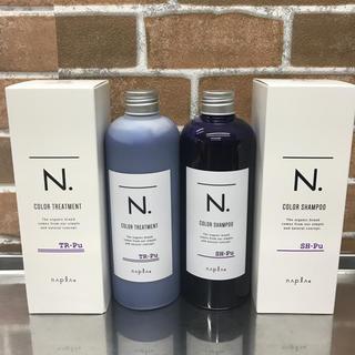 NAPUR - エヌドット 紫シャンプー&トリートメント 正規品 新品