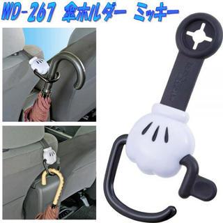 ディズニー(Disney)のナポレックス WD-267 傘ホルダー ミッキー(車内アクセサリ)