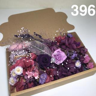 花材セット   396(プリザーブドフラワー)