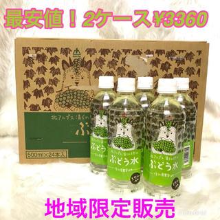 最安値!!北アルプスの清らか天然水 ぶどう水 2ケース(1ケース24本入)48本