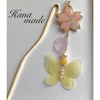 桜と蝶 かんざし