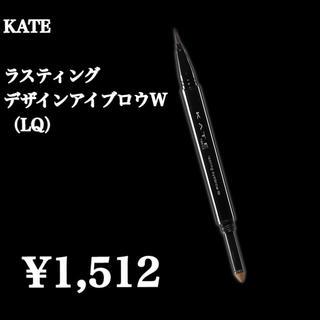 ケイト(KATE)の【落ちない❗】KATEアイブロウ(アイブロウペンシル)