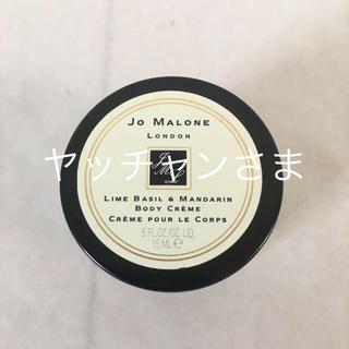 ジョーマローン(Jo Malone)の【新品】Jo Malone ライム バジル&マンダリン ボディクレーム 15ml(ボディクリーム)