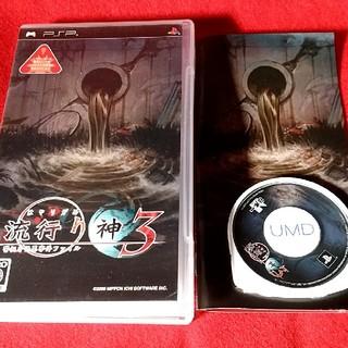 プレイステーションポータブル(PlayStation Portable)のPSP 流行り神3 警視庁怪異事件ファイル(携帯用ゲームソフト)