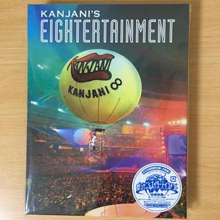 カンジャニエイト(関ジャニ∞)の関ジャニ'sエイターテインメント 初回限定盤 DVD(アイドルグッズ)