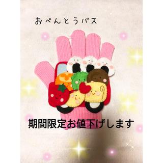 【期間限定 】手袋シアターお値下げします(人形)