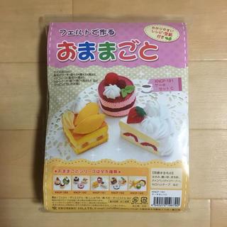 フェルト おままごと キット(おもちゃ/雑貨)