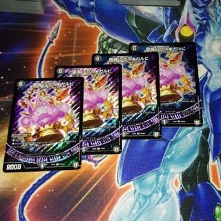 デュエマ(双)EX02 堕魔ジグスガルビ 4枚 在庫8枚 まるしち(シングルカード)
