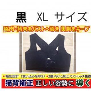 15 XL 新品 猫背矯正ベルト バストアップ 黒 ブラック(エクササイズ用品)