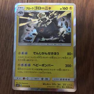 ポケモン(ポケモン)のポケモン カード ゴローニャ(カード)
