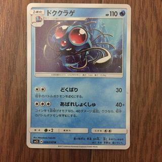 ポケモン(ポケモン)のポケモンカード ドククラゲ(カード)