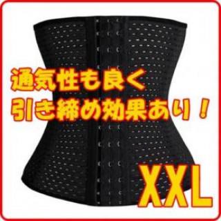 9 コルセット ウエストニッパー XXLサイズ ダイエット(エクササイズ用品)