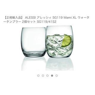 アレッシィ(ALESSI)のALESSI ペアグラス (グラス/カップ)