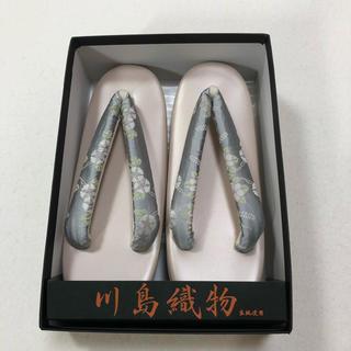 お値打ち‼️川島織物 草履  No.61(下駄/草履)