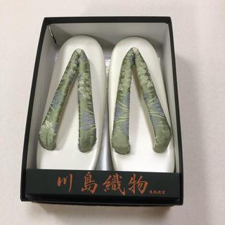 お値打ち‼️川島織物 草履  No.68(下駄/草履)