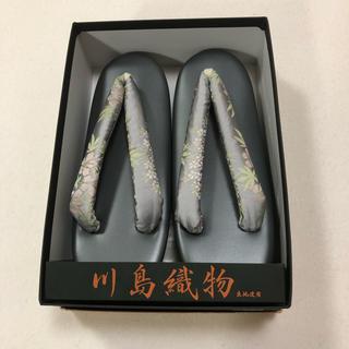 お値打ち‼️川島織物 草履  No.59(下駄/草履)