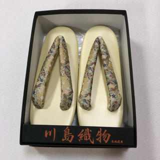 お値打ち‼️川島織物 草履  No.66(下駄/草履)